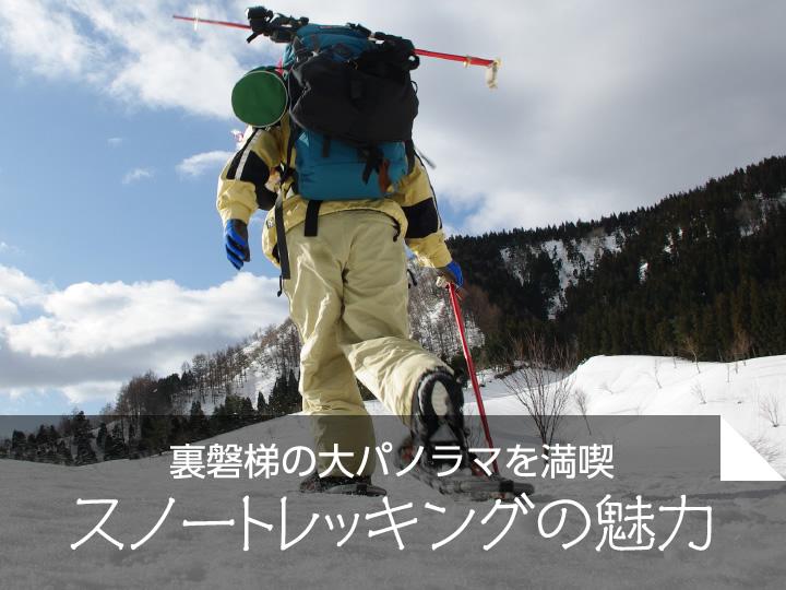 裏磐梯の大パノラマを満喫スノートレッキングの魅力