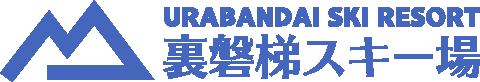 URABANDAI SKI RESORT 裏磐梯スキー場
