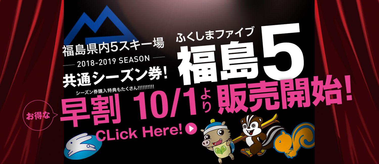 福島5 共通シーズン券